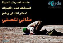 أهمية الصلاة