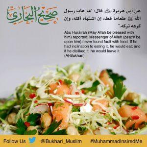 ما عاب النبي صلى الله عليه وسلم طعاما