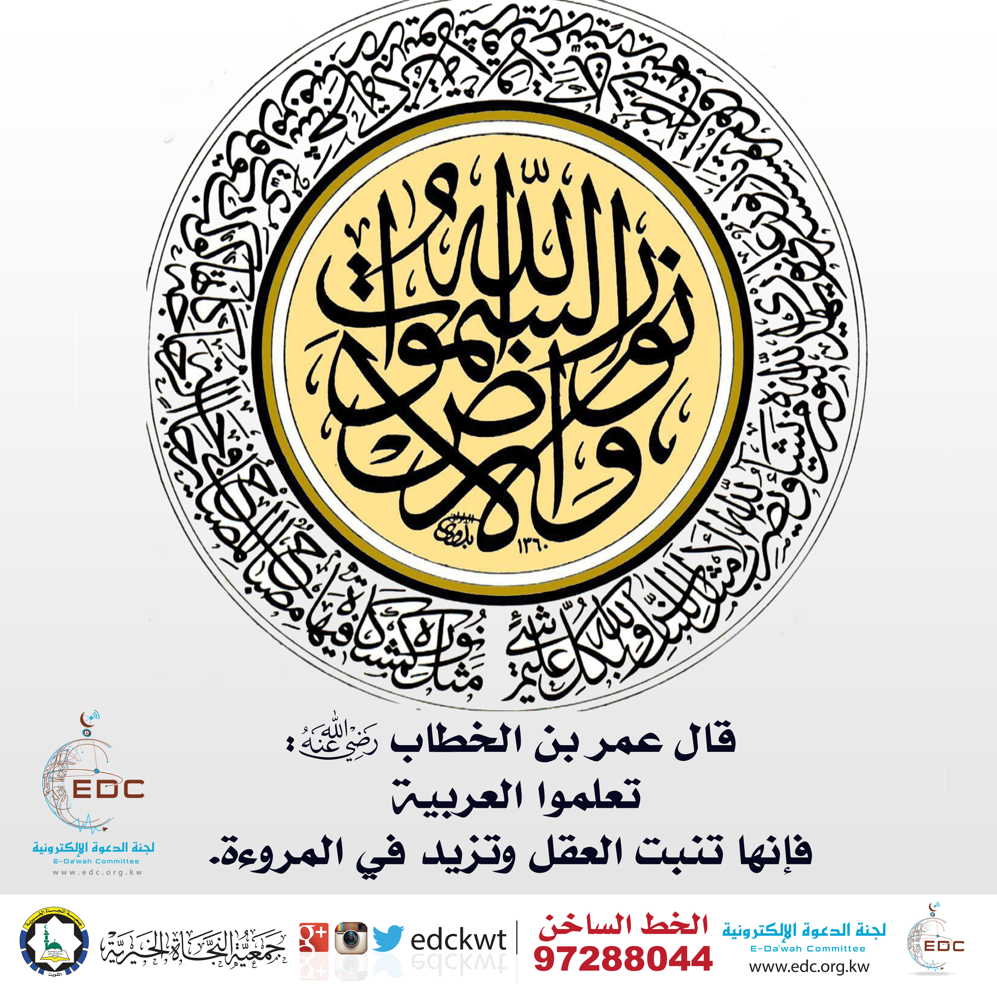 تعلموا العربية