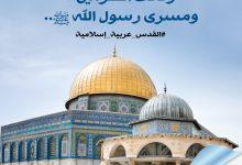 القدس عربية
