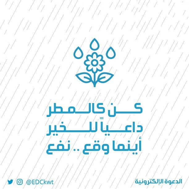 كن كالمطر داعياً للخير