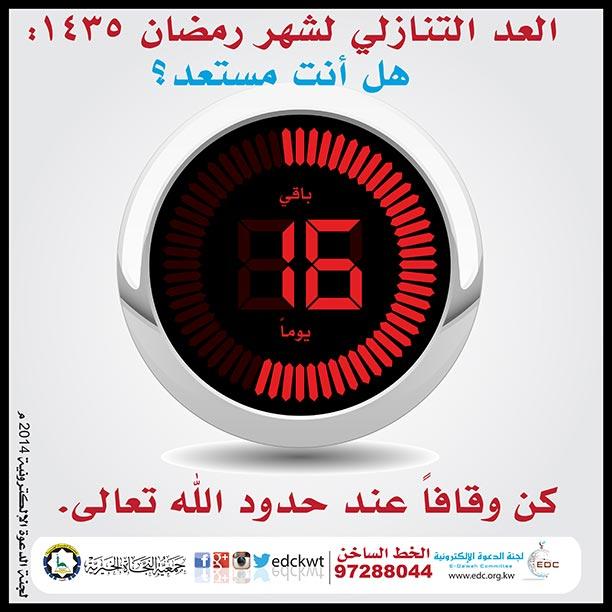 Ramadan Countdown - العد التنازلي لشهر رمضا