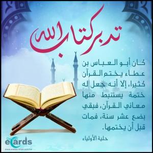 تدبر معاني القرآن