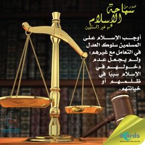 العدل في التعامل مع غير المسلمين
