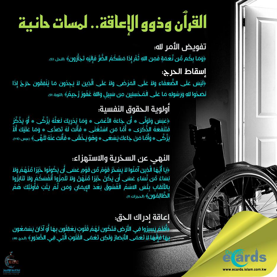 513- القرآن وذوو الإعاقة