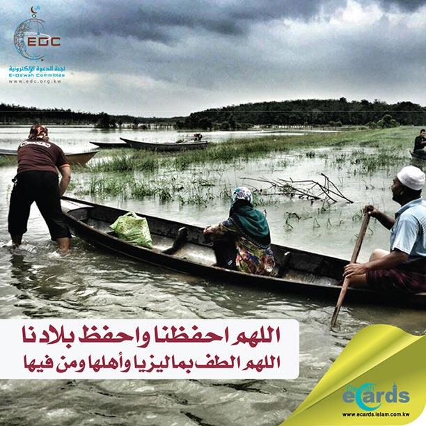 528- اللهم الطف بماليزيا وأهلها