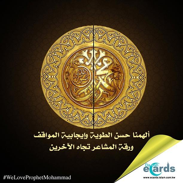 551-محبة النبي محمد