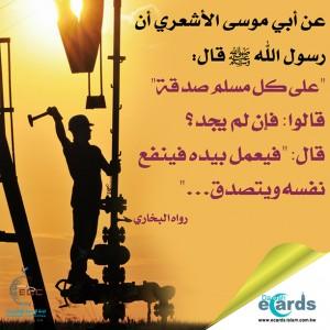 مكانة العمل في الإسلام