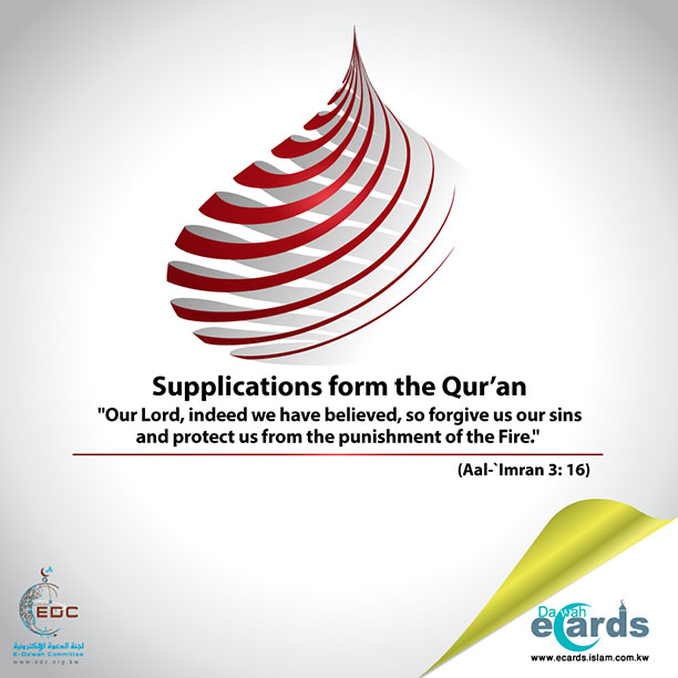 Supplications from the Qur'an