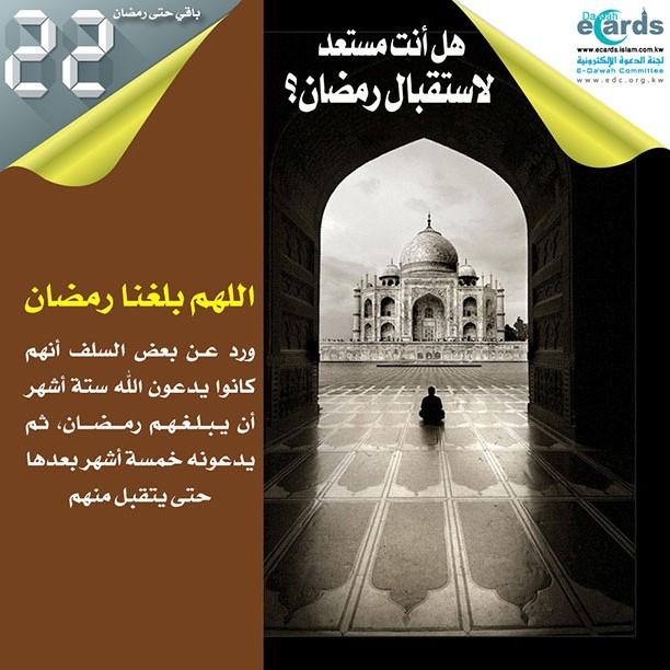 609- اللهم بلغنا رمضان