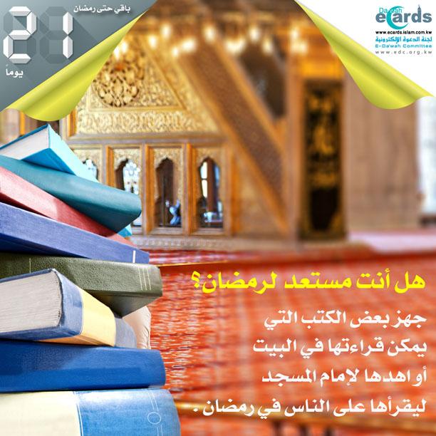 610- أعمال البر في رمضان