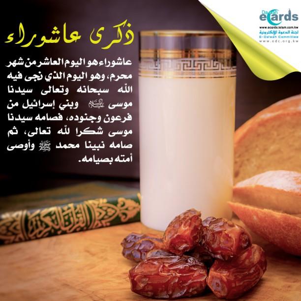 صورة للتمر والحليب والمصحف الشريف