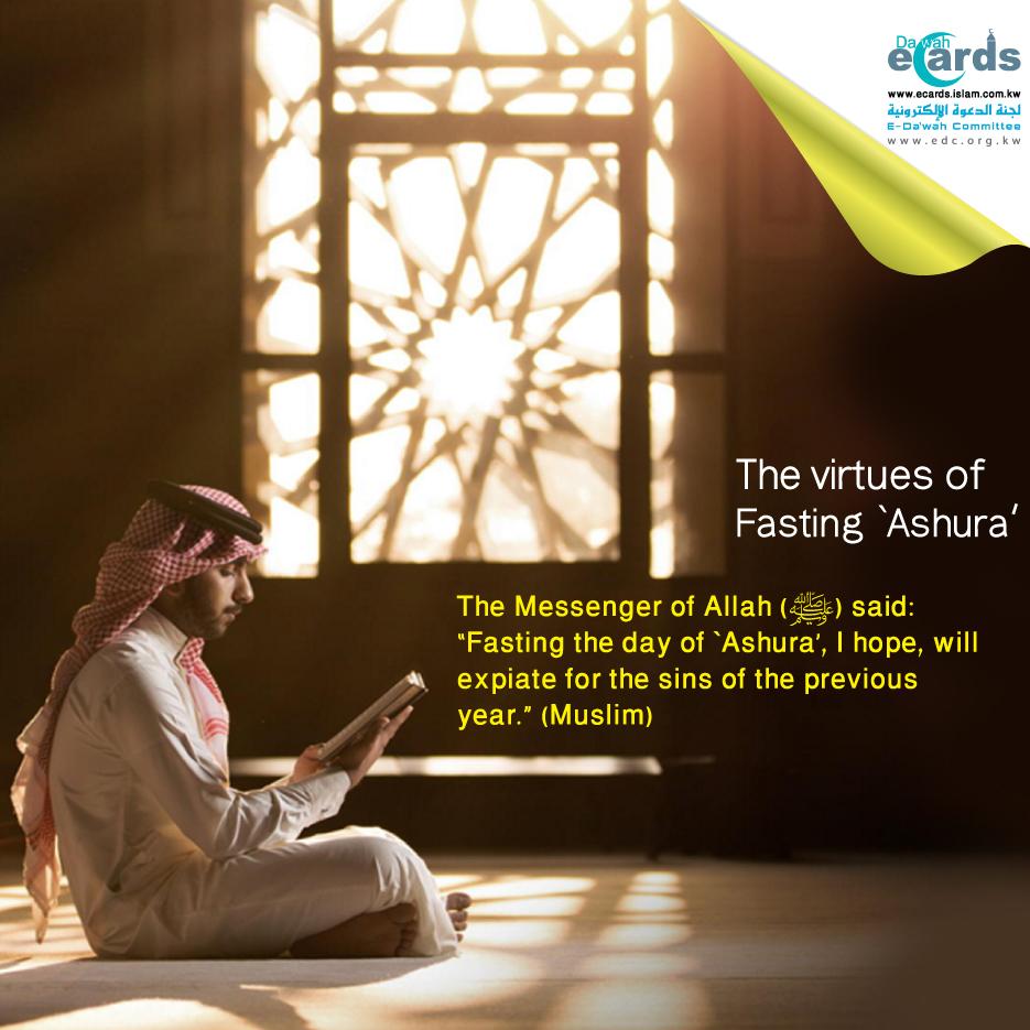 Ashura Day Cards 6