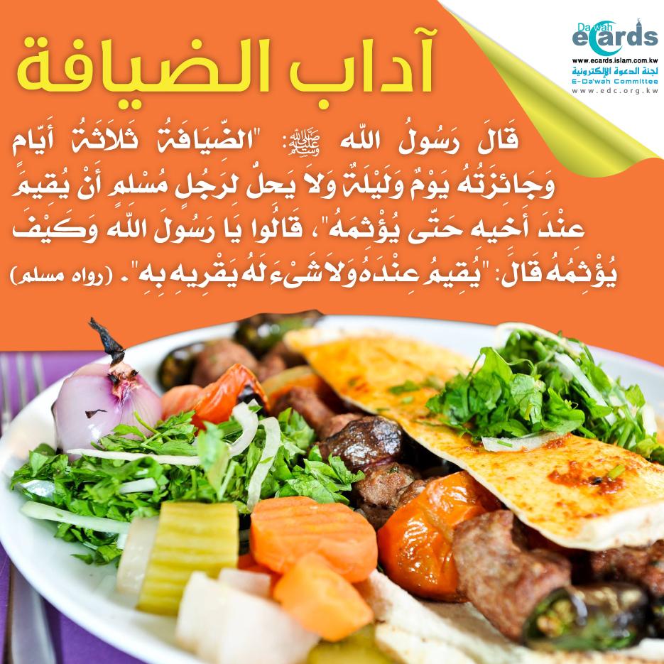 صورة لطبق طعام - آداب الضيافة