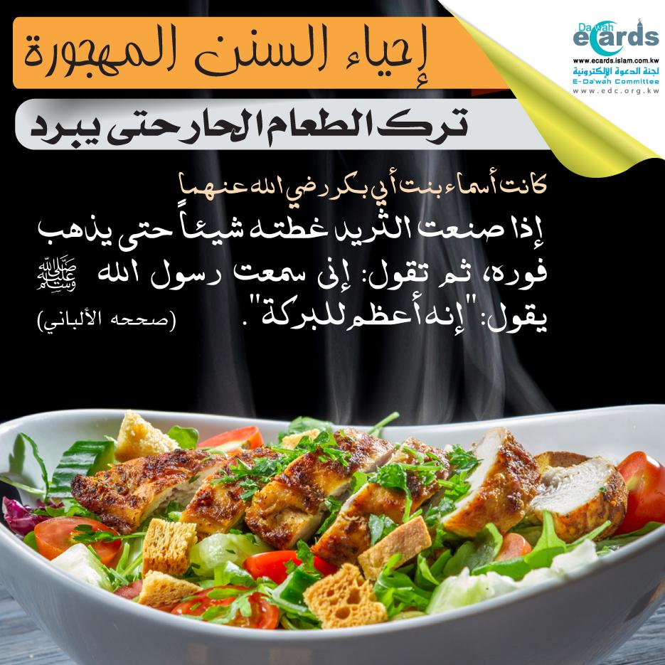 مائدة طعام - ترك الطعام الحار حتى يبرد
