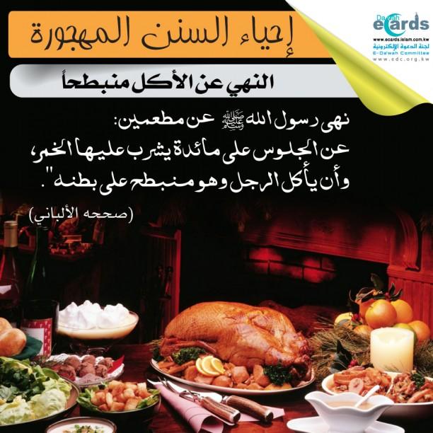 مائدة طعام عليها خمر - النهي عن الأكل منبطحاً