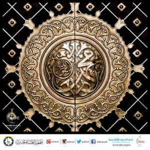 محمد -صلي الله عليه وسلم