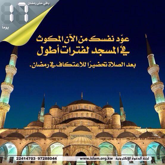 المكوث في المسجد