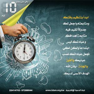 ابدأ بتنظيم وقتك قبل رمضان