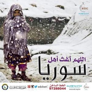 اللهم أغث أهل سوريا