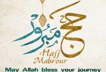 Hajj Mabrour