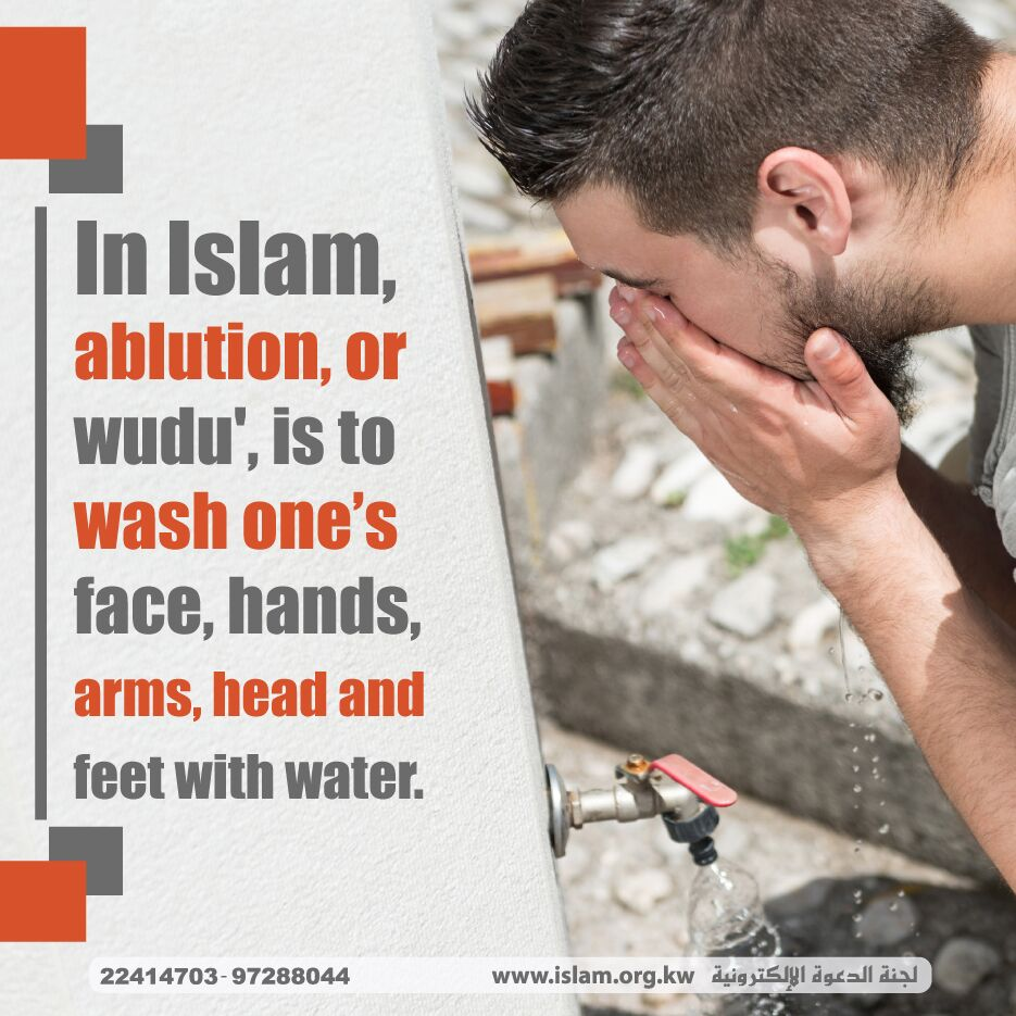 What is Wudu