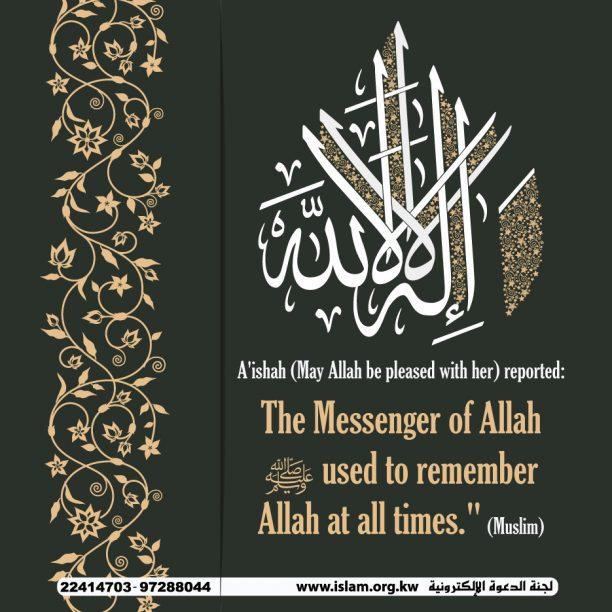 Remembering Allah