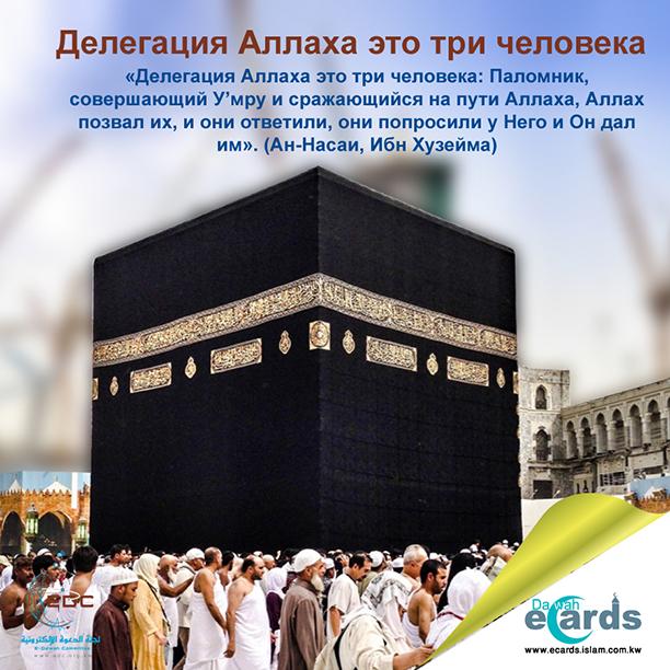 Делегация Аллаха – это три человека.