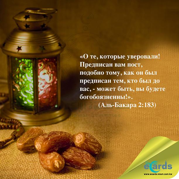 О посте в Коране