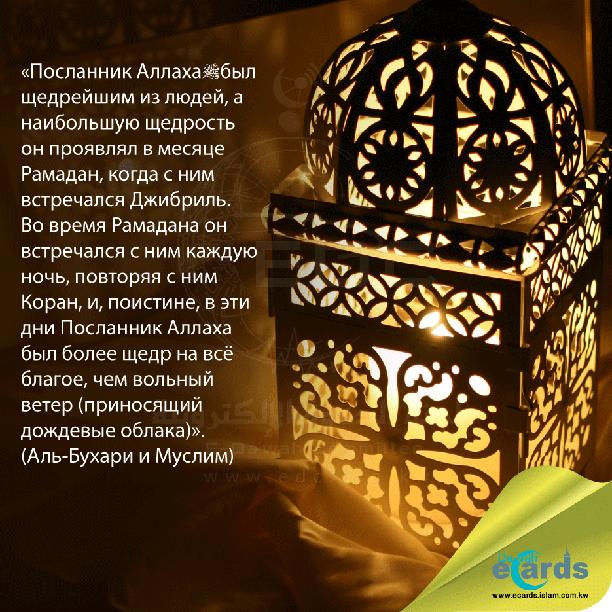 Посланник Аллаха был щедрейшим из людей