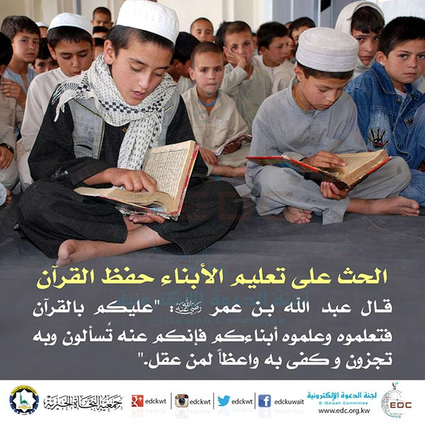 الحث على تعليم الأبناء القرآن