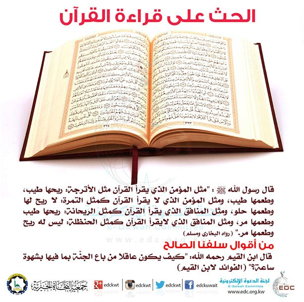 الحث على قراءة القرآن