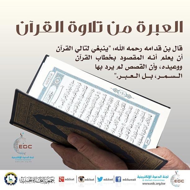 العبرة من تلاوة القرآن