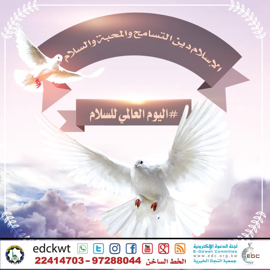 يوم السلام العالمي