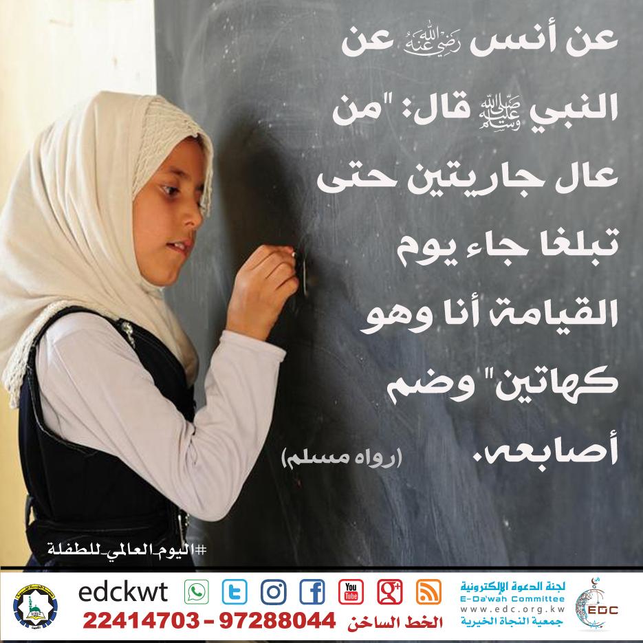 اليوم العالمي للفتاة