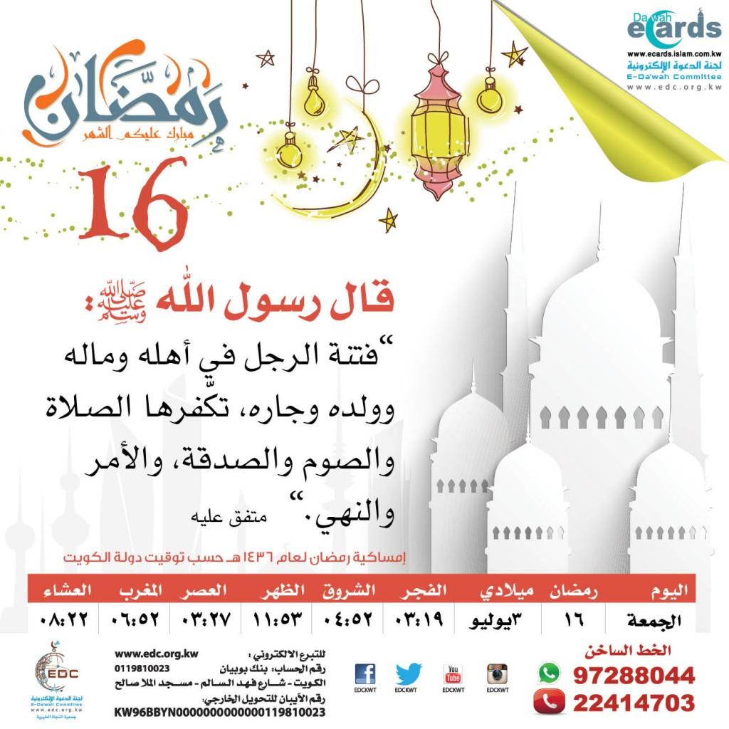 إمساكية رمضان لعام 1436هـ (16)