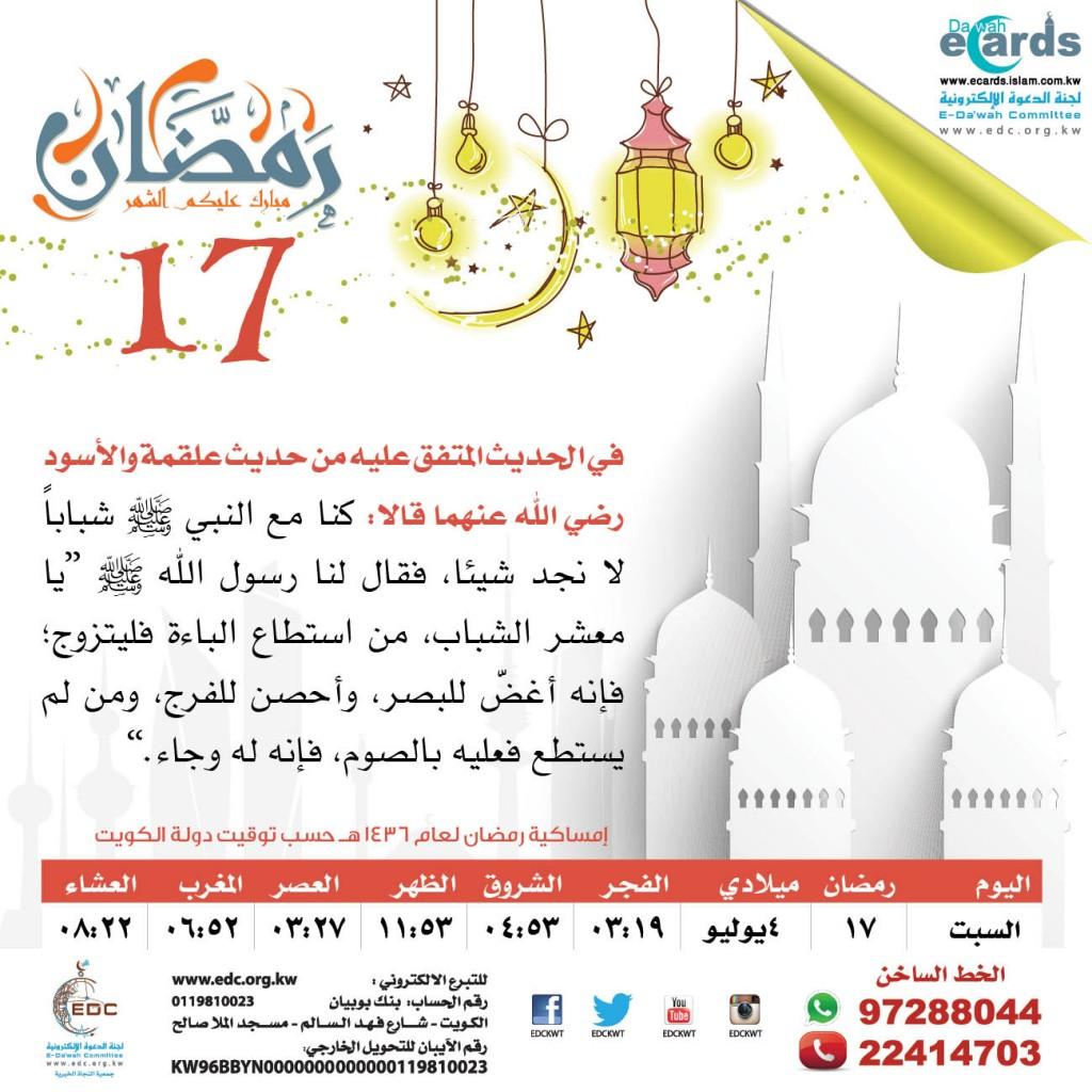 إمساكية رمضان لعام 1436هـ (17)
