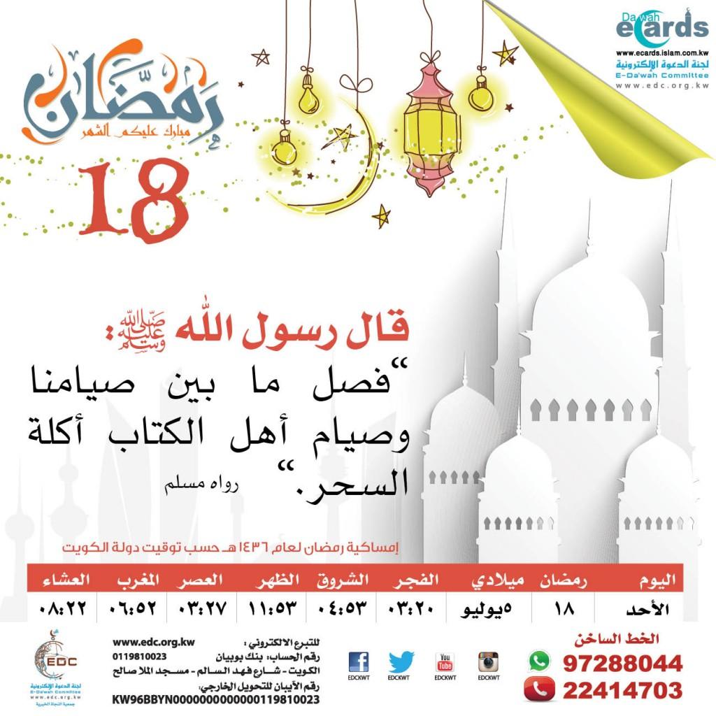 إمساكية رمضان لعام 1436هـ (18)