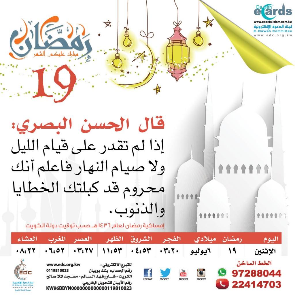 إمساكية رمضان لعام 1436هـ (19)