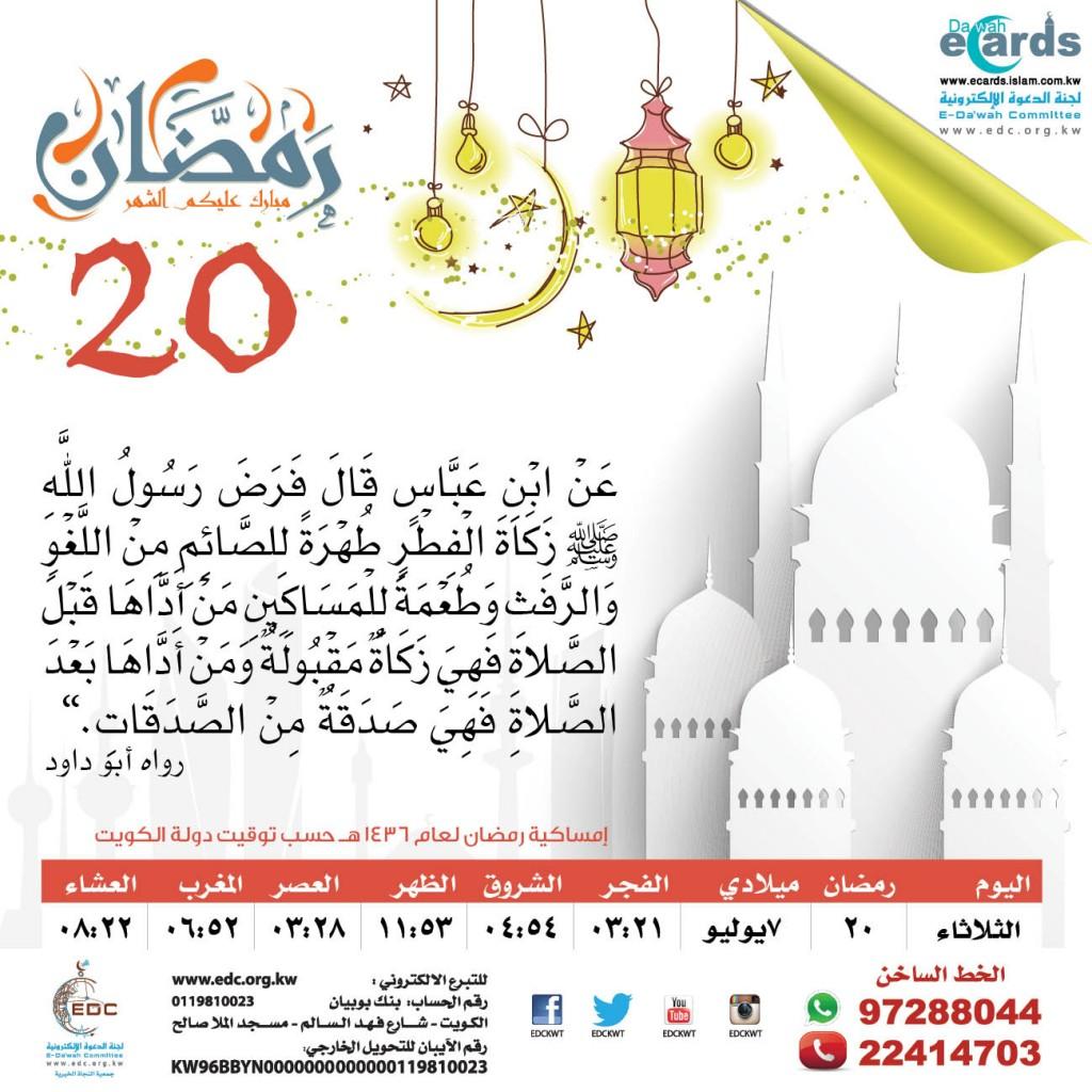 إمساكية رمضان لعام 1436هـ (20)