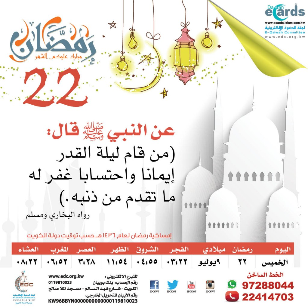 إمساكية رمضان لعام 1436هـ (22)