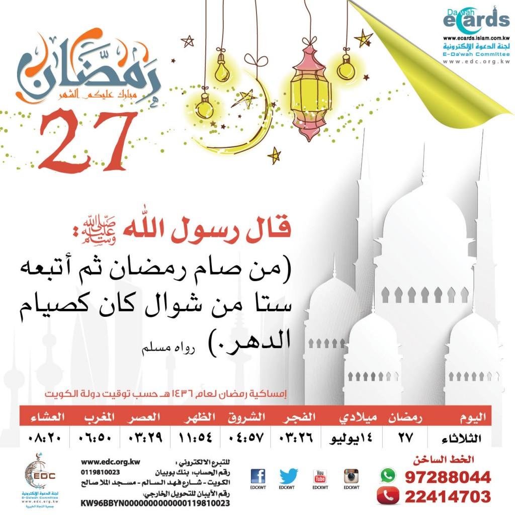 إمساكية رمضان لعام 1436هـ (27)