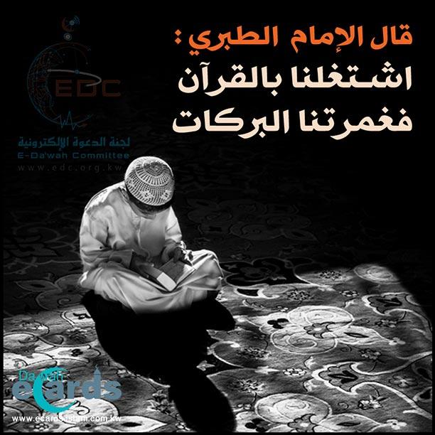 بركة القرآن