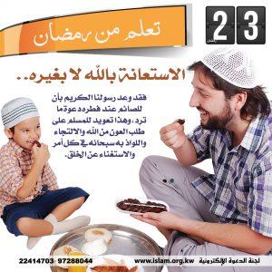 تعلم من رمضان: الاستعانة بالله لا بغيره