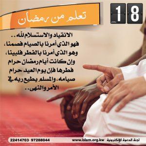 تعلم من رمضان الانقياد والاستسلام لله