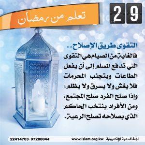 تعلم من رمضان - التقوى طريق الإصلاح