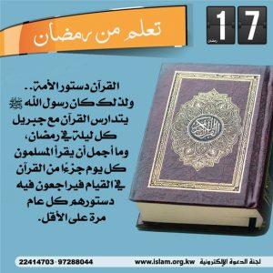 تعلم من رمضان - القرآن دستور الأمة