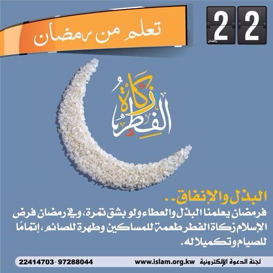 تعلم من رمضان: زكاة الفطر