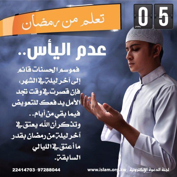 تعلم من رمضان عدم اليأس