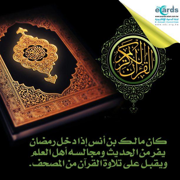 تلاوة القرآن في رمضان